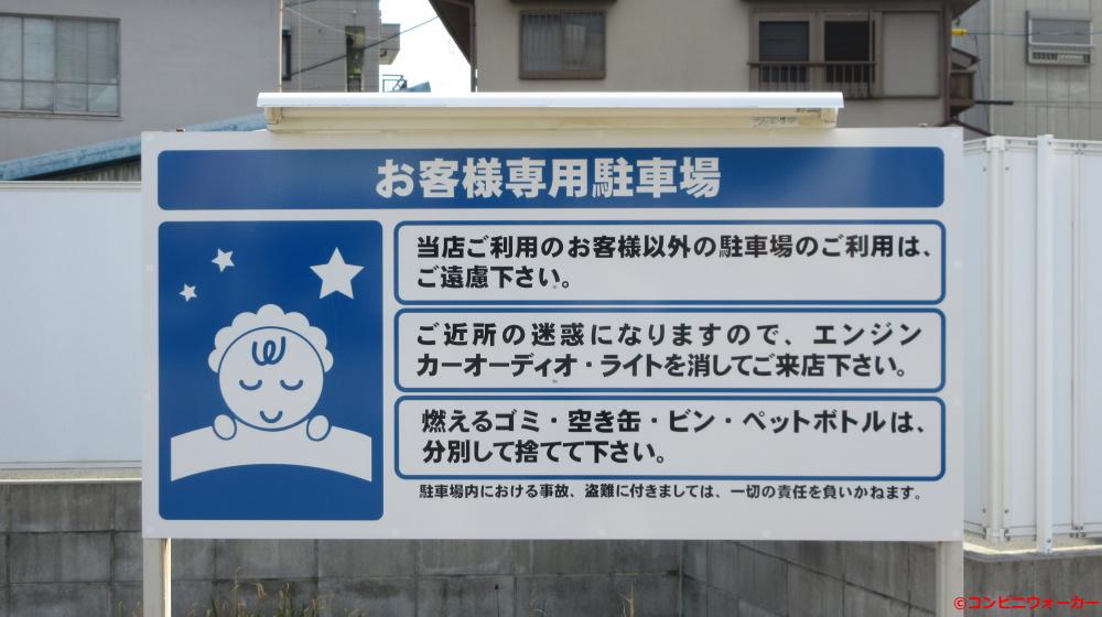 サークルK中川太平通二丁目店 駐車場看板