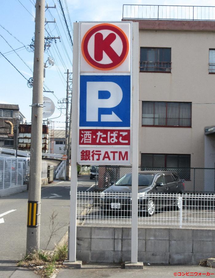 サークルK中川太平通二丁目店 ロゴ看板