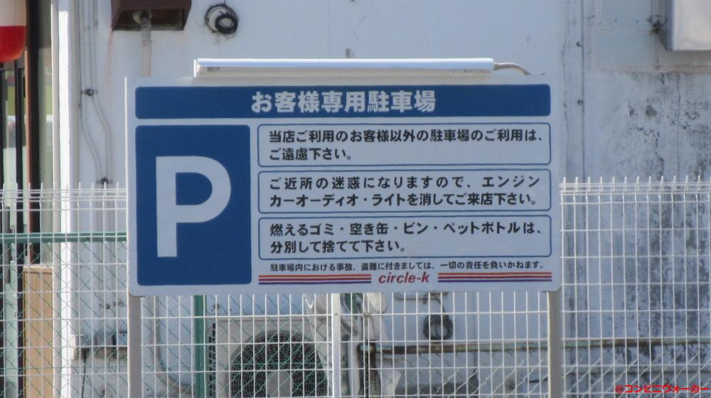 サークルK一宮小信中島東店 駐車場看板