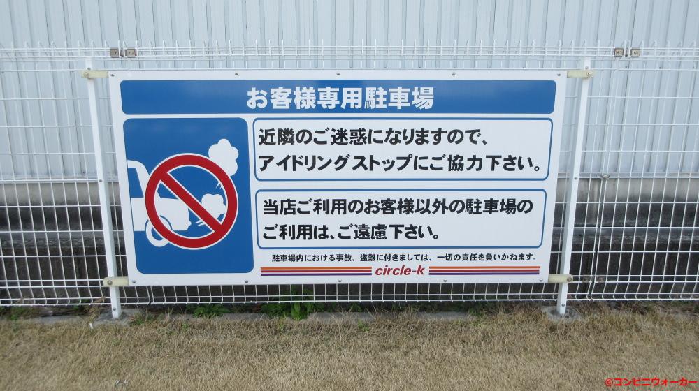 サークルK中川野田店 駐車場看板①