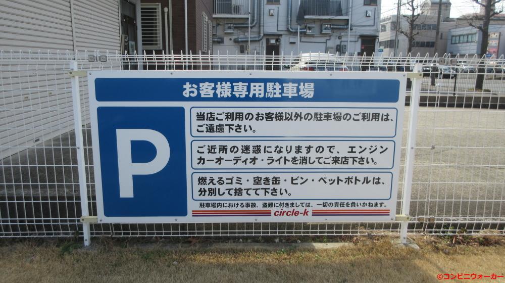 サークルK中川野田店 駐車場看板②