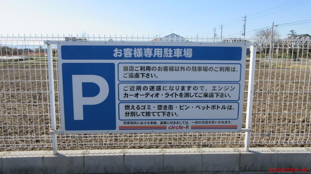 サークルK祖父江の森店 駐車場看板②