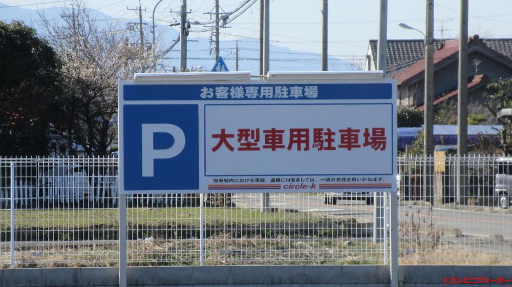 サークルK祖父江の森店 駐車場看板③(大型車専用駐車場)