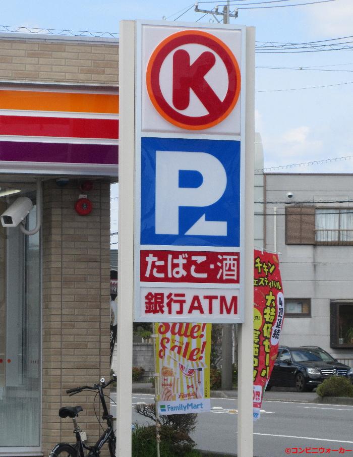 サークルK島田井口西店 ロゴ看板