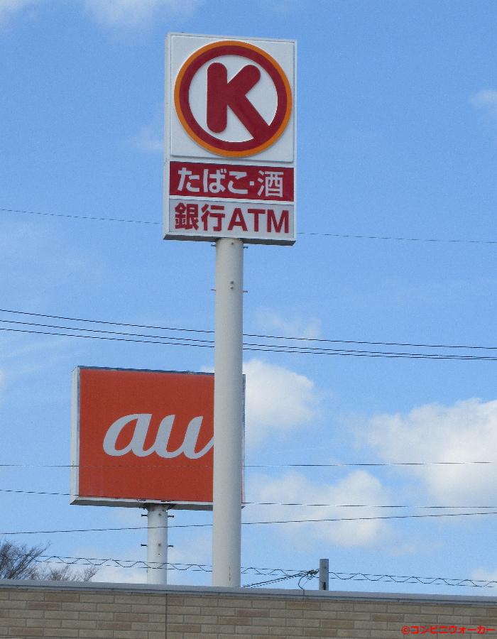 サークルK島田井口西店 ポール看板