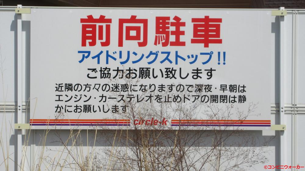 サークルK島田船木店 駐車場看板②