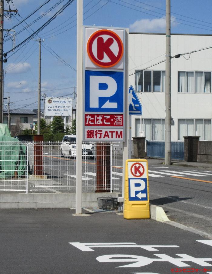 サークルK島田船木店 ロゴ看板