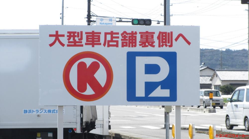 サークルK島田はばたき橋店 駐車場看板