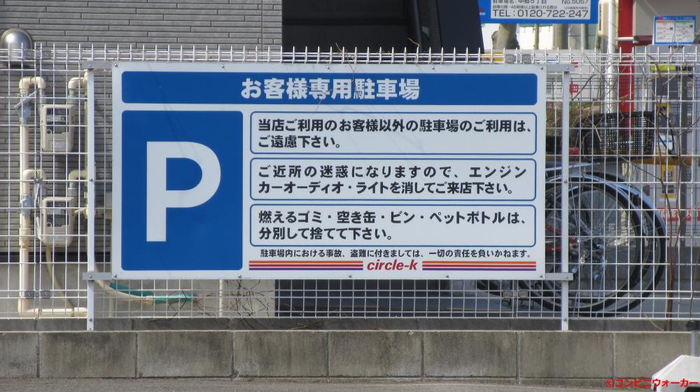 サークルK中郷五丁目店 駐車場看板