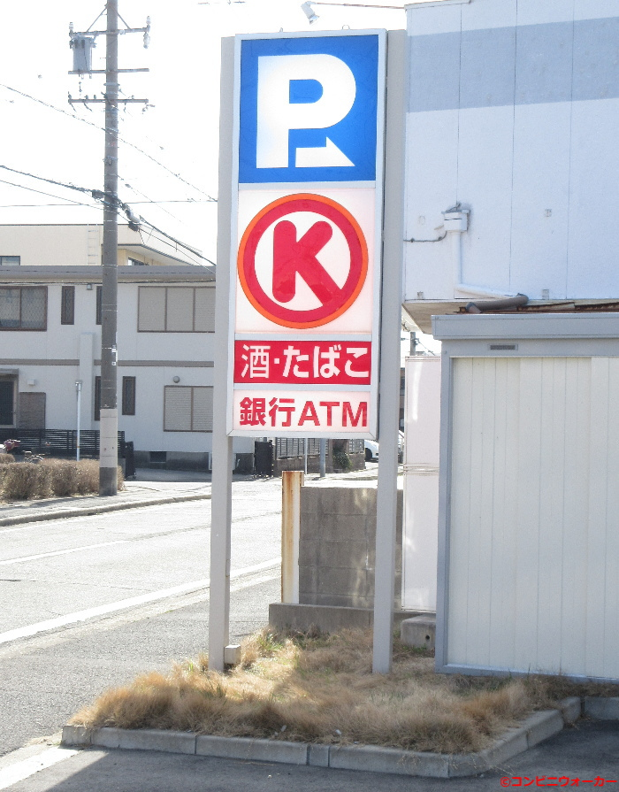 サークルK中郷五丁目店 ロゴ看板