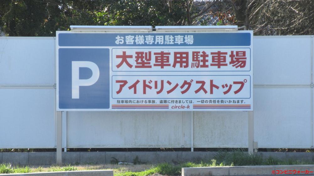 サークルK稲沢横地店 駐車場看板