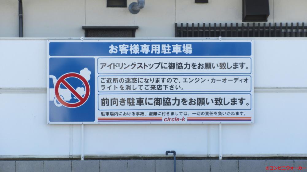 サークルK稲沢北島皿屋敷店 駐車場看板①