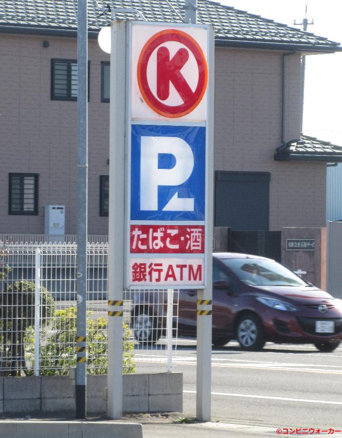 サークルK稲沢北島皿屋敷店 ロゴ看板