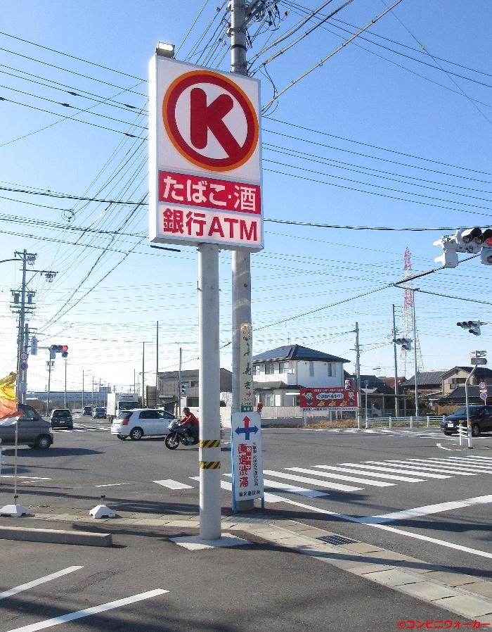 サークルK稲沢北島皿屋敷店 ポール看板