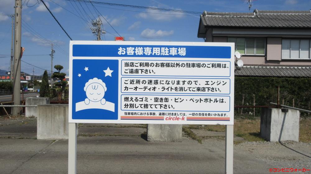 サークルK大井川富士見橋店 駐車場看板
