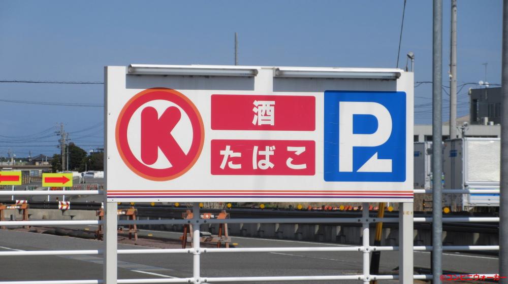サークルK大井川利右衛門店 駐車場看板②
