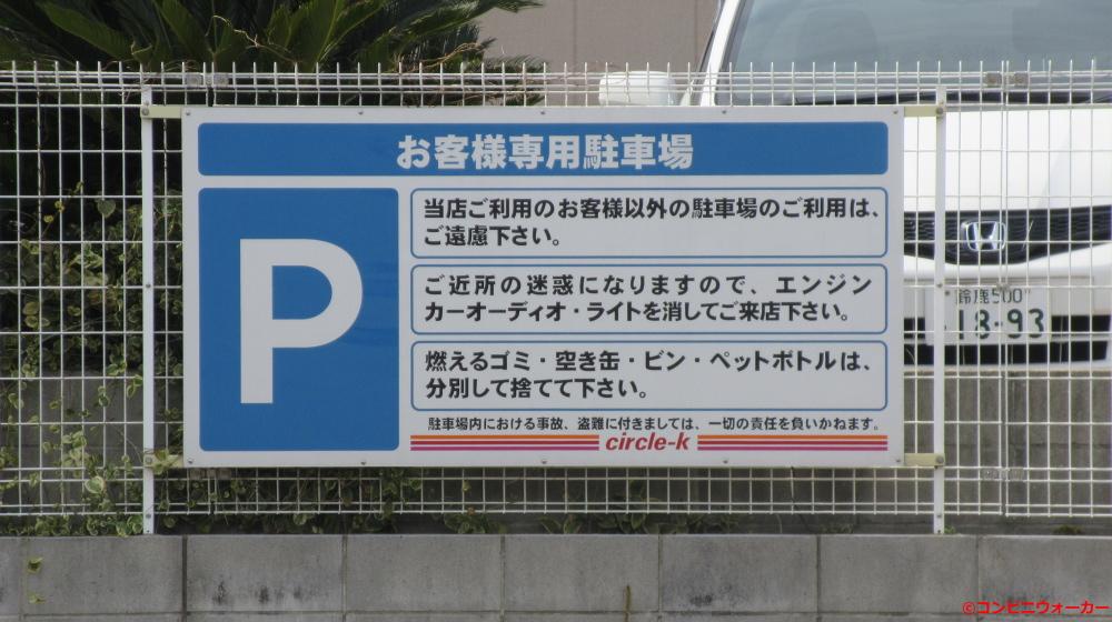 サークルK川間二丁目店 駐車場看板