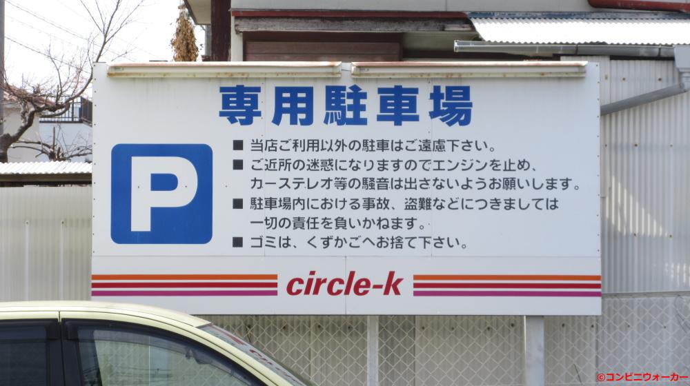 サークルK名古屋名四町店 駐車場看板