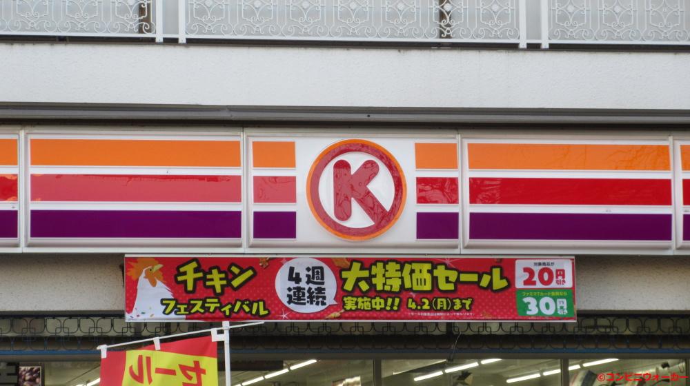 サークルK岩倉駅前店 ファサード看板