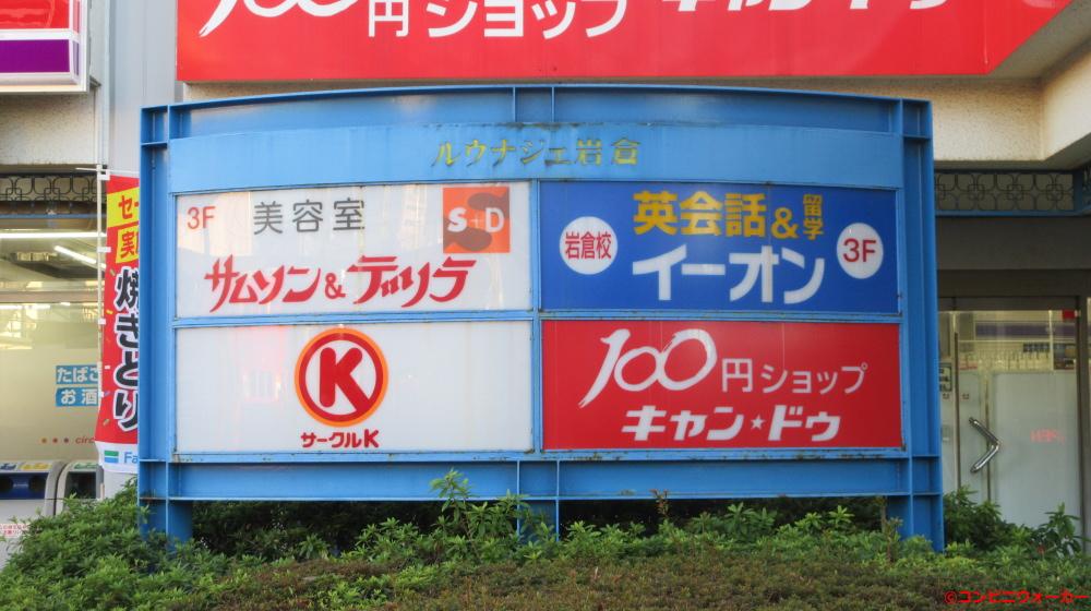 サークルK岩倉駅前店 テナント看板