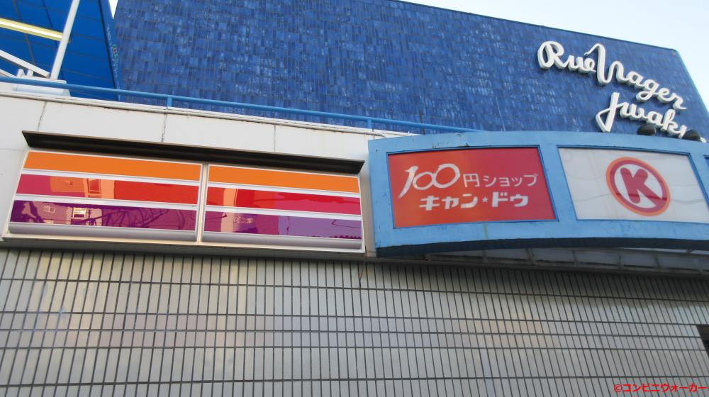 サークルK岩倉駅前店 壁面看板
