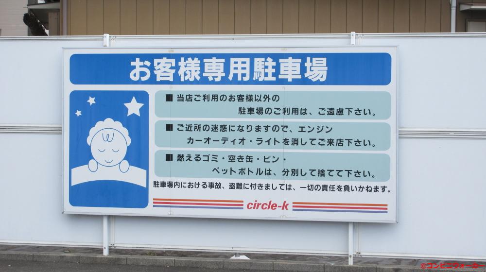 サークルK袋井市役所前店 駐車場看板