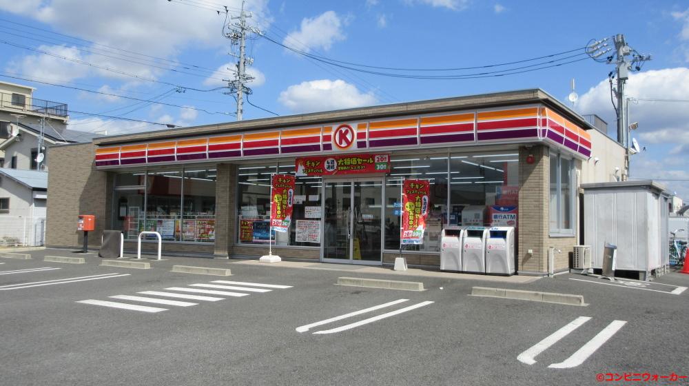サークルK袋井栄町店