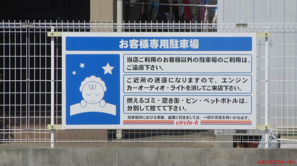 サークルK袋井栄町店 駐車場看板
