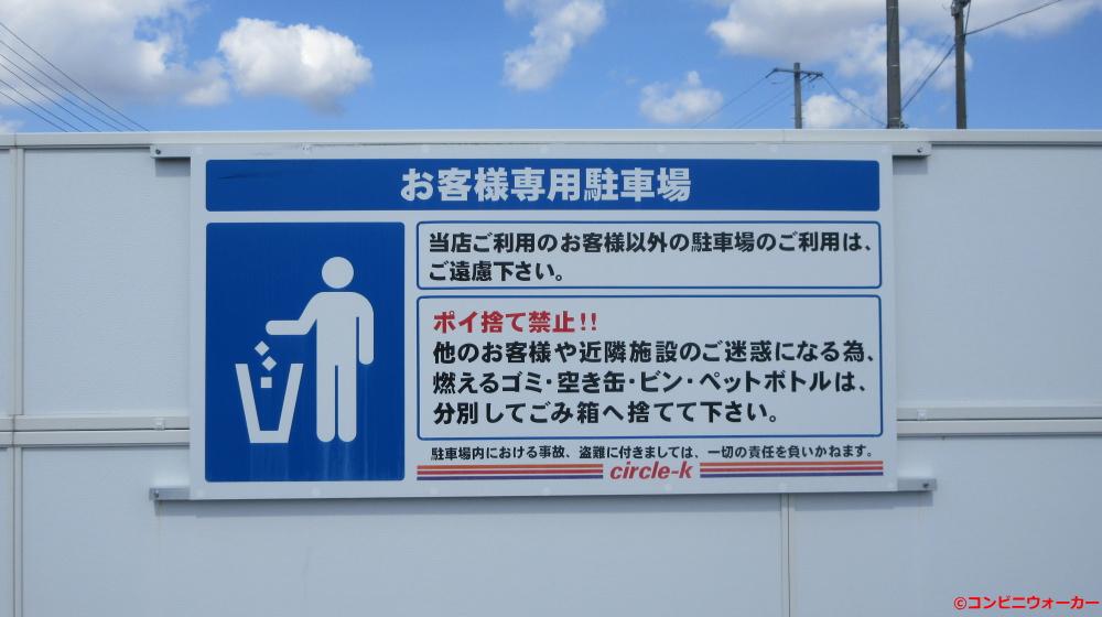 サークルK袋井新池北店 駐車場看板