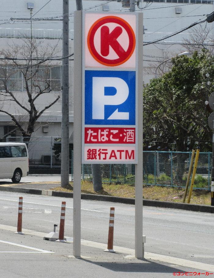 サークルK袋井新池北店 ロゴ看板