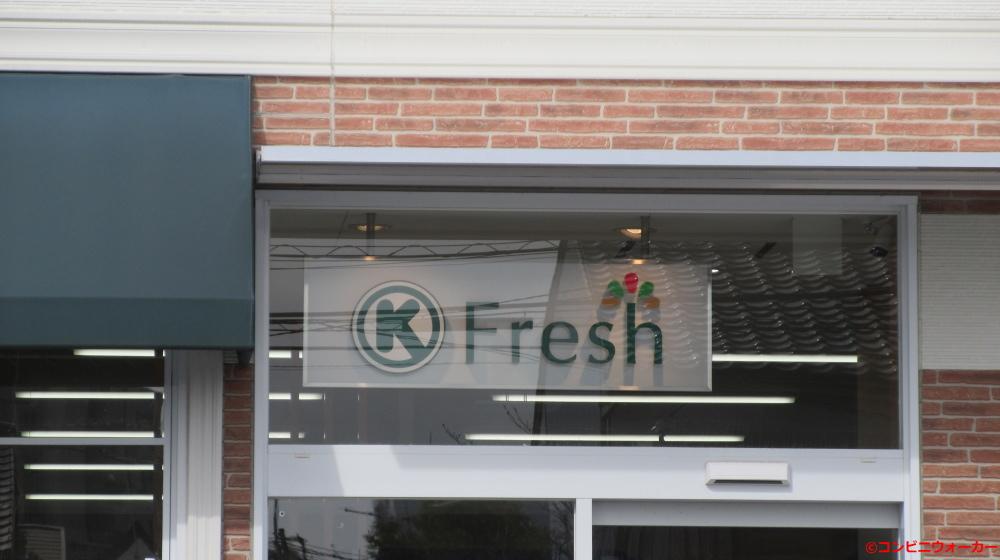 サークルKフレッシュ今池南店 店舗ロゴマーク(イートインコーナー側出入口)
