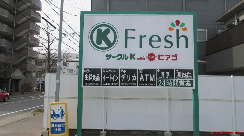 サークルKフレッシュ今池南店 店舗正面看板