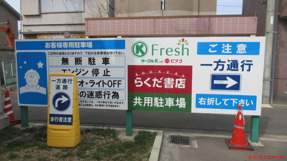 サークルKフレッシュ今池南店 駐車場看板(注意事項、共用駐車場、一方通行)