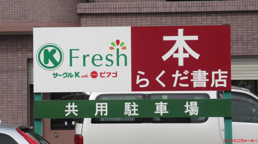 サークルKフレッシュ今池南店 駐車場看板(サークルKフレッシュ、らくだ書店共用駐車場)