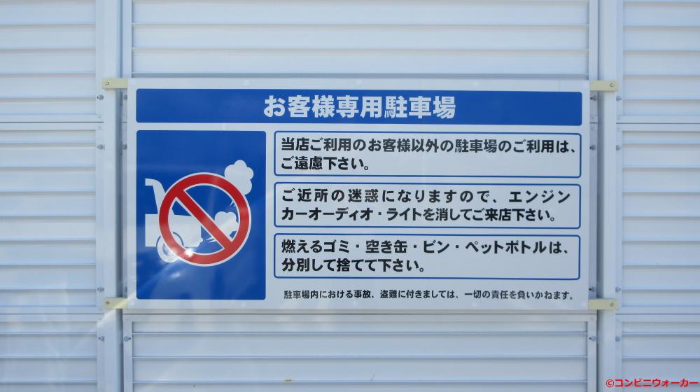 サークルK掛川新本郷店 駐車場看板