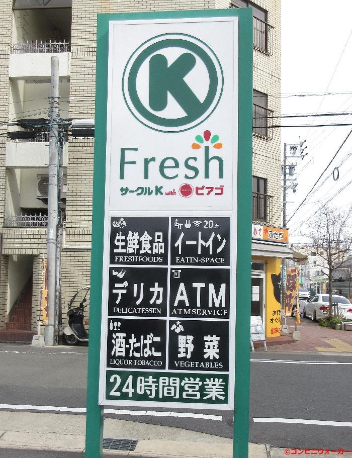 サークルKフレッシュ今池南店 ロゴ看板(取り扱いサービス表記)