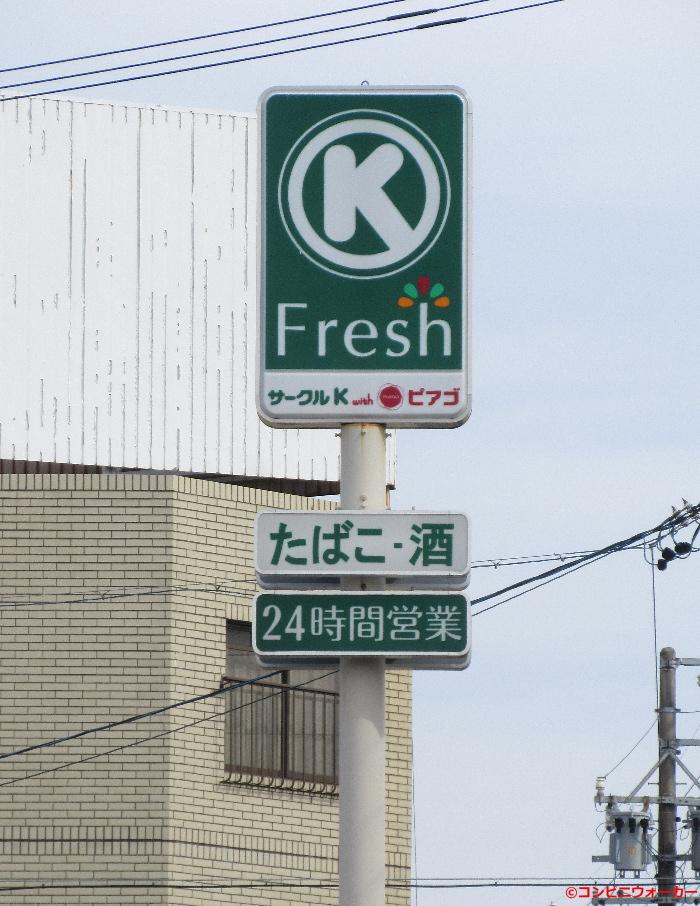 サークルKフレッシュ今池南店 ポール看板(ロゴマーク部分)