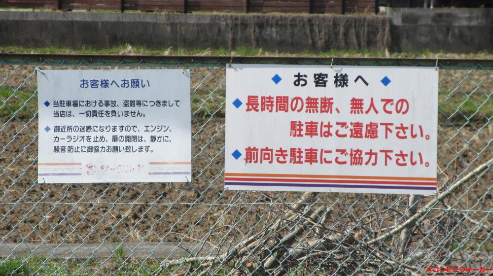 サークルK掛川細谷店 駐車場看板