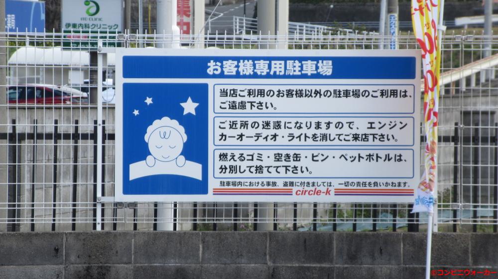 サークルK掛川鳥居町店 駐車場看板