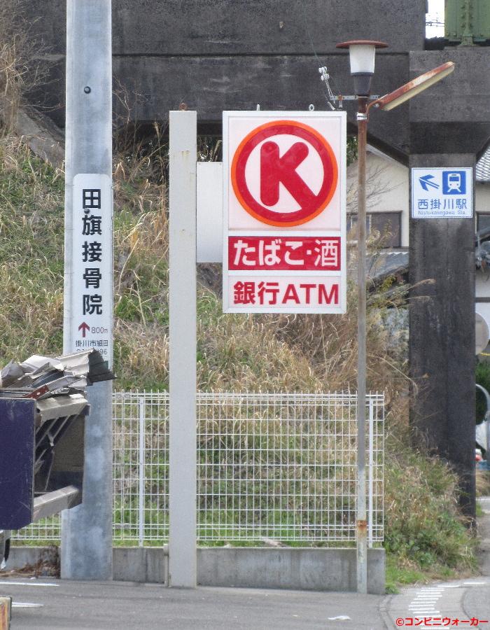 サークルK掛川鳥居町店 ロゴ看板