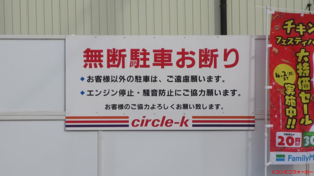 サークルK掛川横須賀店 駐車場看板①