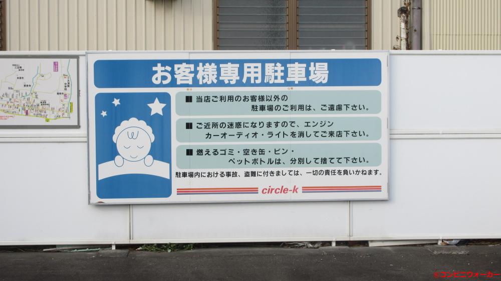 サークルK掛川横須賀店 駐車場看板②