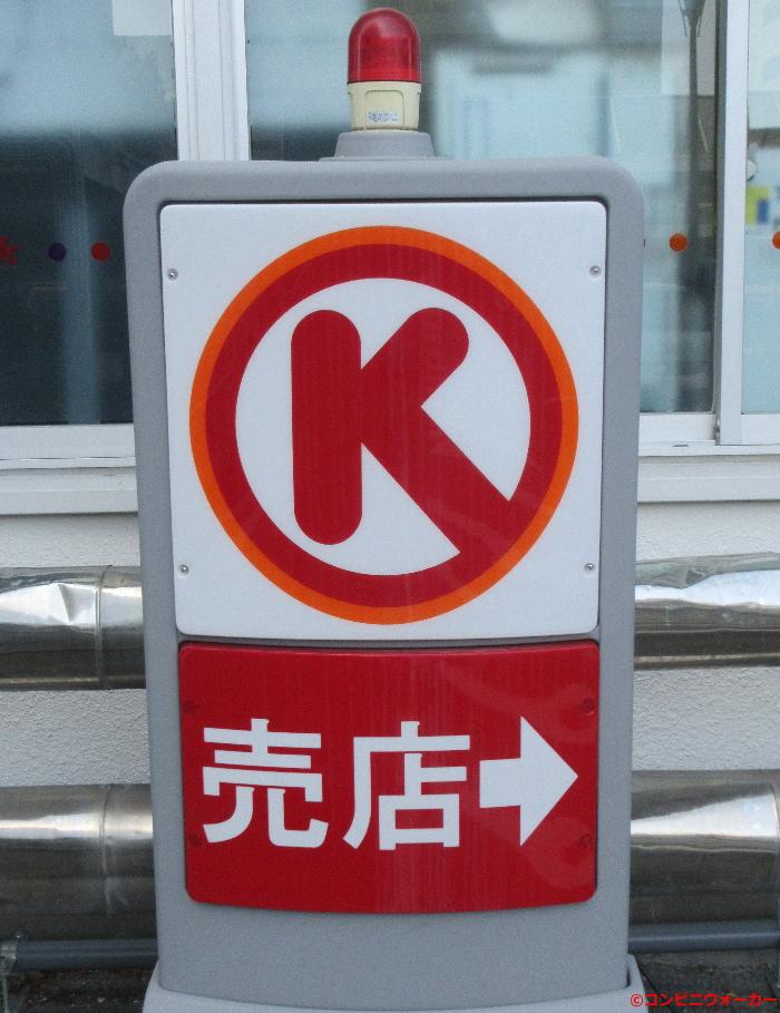 サークルKミニ浜松市役所店 「売店」表記のスタンド看板