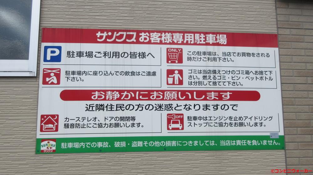 サンクス掛川大池店 駐車場看板①