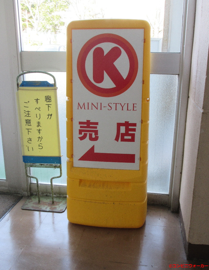 サークルKミニ浜松市役所店 「MINI-STYLE」表記のスタンド看板