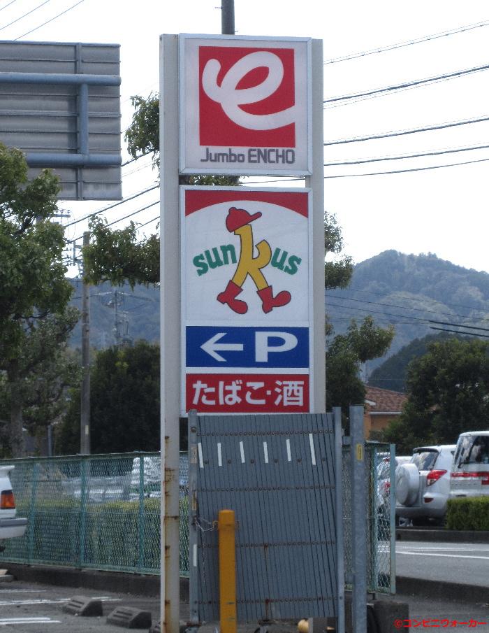 サンクス掛川大池店 ロゴ看板