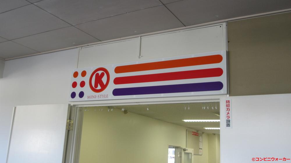 サークルKミニ浜松市役所店 出入口①ロゴ看板