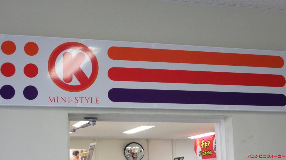 サークルKミニ浜松市役所店 出入口②ロゴ看板