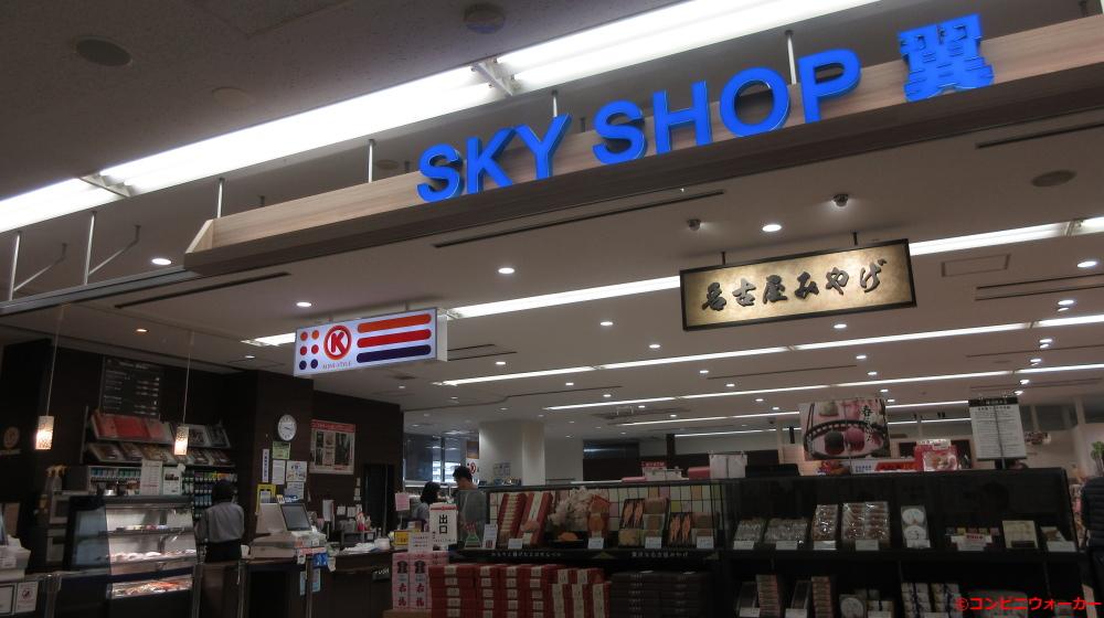 サークルKミニ名古屋空港店(SKY SHOP 翼)