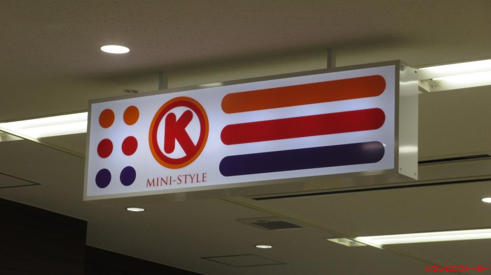 サークルKミニ名古屋空港店 MINI STYLEロゴ看板